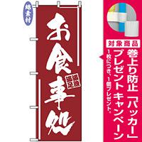 のぼり旗 (545) 金巾製 お食事処 白文字 [プレゼント付]