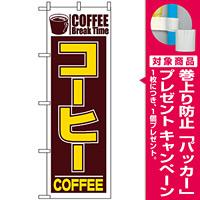 のぼり旗 (551) コーヒー COFFEE Break Time [プレゼント付]