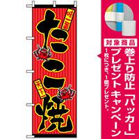 のぼり旗 (553) たこ焼 味一番 天下一 [プレゼント付]