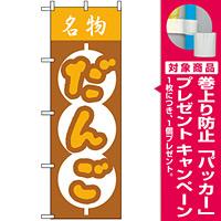 のぼり旗 (557) 名物 だんご [プレゼント付]