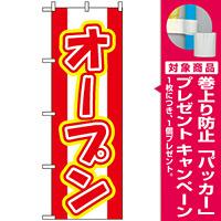 のぼり旗 (574) オープン 赤白地/赤文字 [プレゼント付]