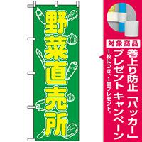 のぼり旗 (577) 野菜直売所 [プレゼント付]