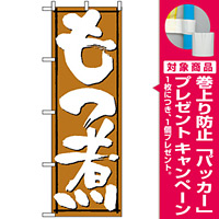 のぼり旗 (579) もつ煮 [プレゼント付]