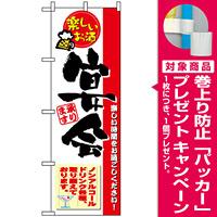 のぼり旗 (5790) 楽しいお酒 宴会 [プレゼント付]