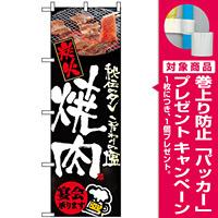 のぼり旗 (5793) 炭火焼肉 宴会承ります 秘伝のタレ こだわりの塩 [プレゼント付]
