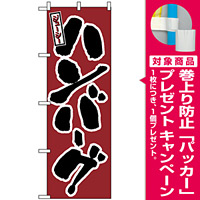 のぼり旗 (580) ハンバーグ ジューシー [プレゼント付]
