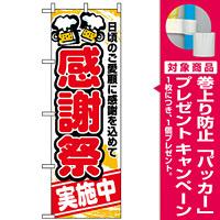 のぼり旗 (5800) 感謝祭実施中 [プレゼント付]