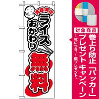 のぼり旗 (5803) ライスおかわり無料 [プレゼント付]