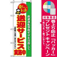 のぼり旗 (5804) 送迎サービス実施中 [プレゼント付]