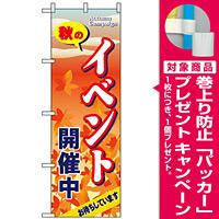 のぼり旗 (5816) 秋のイベント開催中 [プレゼント付]