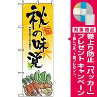 のぼり旗 (5820) 秋の味覚 [プレゼント付]