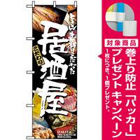 のぼり旗 (5988) こだわり 居酒屋 とことん素材にこだわった 写真デザイン [プレゼント付]
