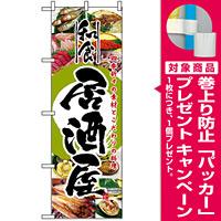 のぼり旗 (5994) 和食居酒屋 [プレゼント付]