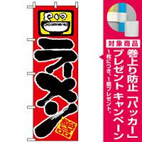 のぼり旗 (601) 絶品 ラーメン 丼イラスト [プレゼント付]