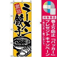 のぼり旗 (602) ラーメン餃子 [プレゼント付]