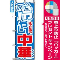 のぼり旗 (611) 冷やし中華 [プレゼント付]