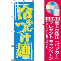 のぼり旗 (612) 冷やしつけ麺 [プレゼント付]