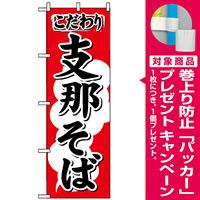 のぼり旗 (613) 支那そば [プレゼント付]