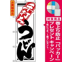 のぼり旗 (619) 手打ちうどん [プレゼント付]