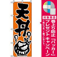 のぼり旗 (624) 天丼 イラスト オレンジ [プレゼント付]