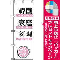 のぼり旗 (635) 韓国家庭料理 [プレゼント付]