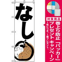 のぼり旗 (636) なし 大きなイラスト シンプルデザイン [プレゼント付]