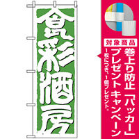 のぼり旗 (642) 食彩酒房 [プレゼント付]