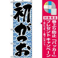 のぼり旗 (643) 初がつお [プレゼント付]