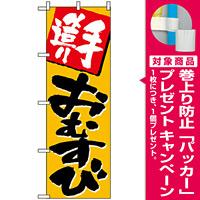 のぼり旗 (670) 手造りおむすび [プレゼント付]