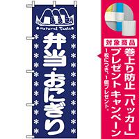 のぼり旗 (673) 弁当・おにぎり [プレゼント付]