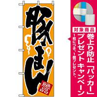 のぼり旗 (674) 絶品 豚まん [プレゼント付]