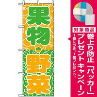 のぼり旗 (700) 野菜・くだもの [プレゼント付]