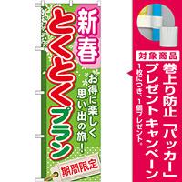 のぼり旗 (GNB-220) 新春とくとくプラン [プレゼント付]
