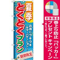 のぼり旗 (GNB-221) 夏季とくとくプラン [プレゼント付]