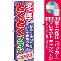 のぼり旗 (GNB-223) 冬季とくとくプラン [プレゼント付]