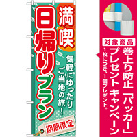 のぼり旗 (GNB-224) 満喫日帰りプラン [プレゼント付]