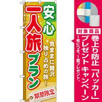 のぼり旗 (GNB-225) 安心一人旅プラン [プレゼント付]