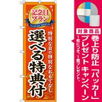 のぼり旗 (GNB-228) 記念日プラン選べる特典付 [プレゼント付]