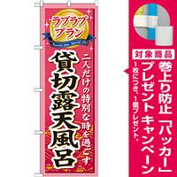 のぼり旗 (GNB-231) ラブラブプラン貸切露天風呂 [プレゼント付]