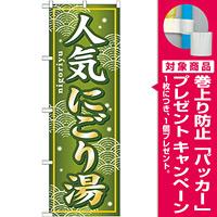 のぼり旗 (GNB-235) 人気にごり湯 [プレゼント付]