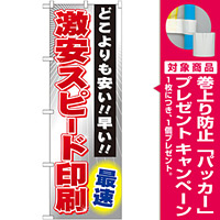 のぼり旗 (GNB-238) 激安スピード印刷 最速 [プレゼント付]