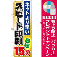 のぼり旗 (GNB-242) スピード印刷 最短15分 [プレゼント付]