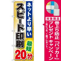 のぼり旗 (GNB-243) スピード印刷 最短20分 [プレゼント付]