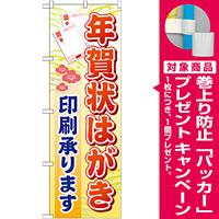 のぼり旗 (GNB-247) 年賀状はがき印刷承ります [プレゼント付]