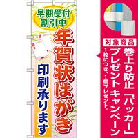 のぼり旗 (GNB-248) 早期受付割引中年賀状はが [プレゼント付]