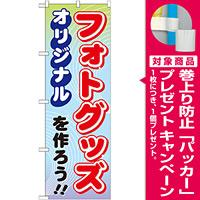 のぼり旗 (GNB-252) オリジナルフォトグッズを作ろう!! [プレゼント付]