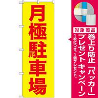 のぼり旗 (GNB-257) 月極駐車場 赤字/黄地 [プレゼント付]