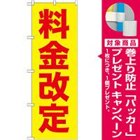 のぼり旗 (GNB-258) 料金改定 赤字/黄地 [プレゼント付]