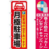 のぼり旗 (GNB-262) 月極駐車場 黒字/赤地 [プレゼント付]