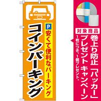 のぼり旗 (GNB-263) コインパーキング [プレゼント付]